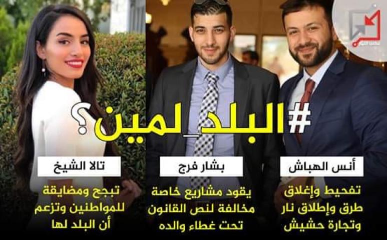 كيف حصلت فلسطين على المرتبة الرابعة في الفساد على مستوى العالم