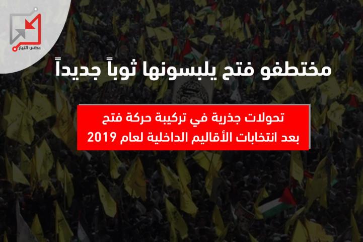 تحولات جذرية في تركيبة حركة فتح بعد انتخابات الأقاليم الداخلية لعام 2019