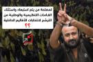 لمصلحة من يتم استبعاد واستثناء القامات التنظيمية من الترشخ لانتخابات الأقاليم الداخلية لحركة فتح 2019