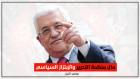 مال منظمة التحرير والإبتزاز السياسي !!