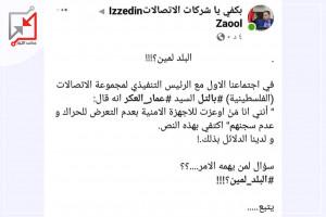 بيان صادر عن الحراك العمالي الفلسطيني إلى مدير عام الشرطة الفلسطينية السيد حازم عطا الله