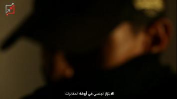 الابتزاز الجنسي في أروقة المخابرات الفلسطينية .. هذا ما يحدث !