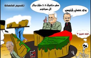 تقسيم الكعكة وسرقة أموال فلسطين