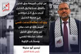 اتفاق وبروتوكول الخليل أغبى اتفاقية في العالم وقعها أغبى وفد فلسطيني مع الإحتلال