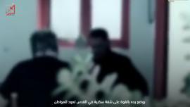 #شاهد: عكس التيار يكشف النقاب عن متورطين جدد في بيع وتسريب عقارات للاحتلال في القدس