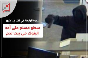 مجهولون ينفذون عملية سطو مسلح على أحد البنوك في بيت لحم