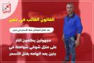 بعد اتهامه بقتل المواطن عماد الأسمر .. مجهولون يطلقون النار على منزل المواطن شوقي شواهنة في جنين