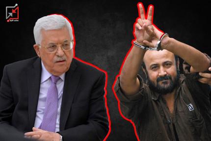 شاهد : كيف يعمل الرئيس أبو مازن على إقصاء وتهميش مروان البرغوثي .