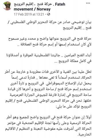الأقاليم الخارجية تناطح بعضها وكأن فلسطين محررة !!