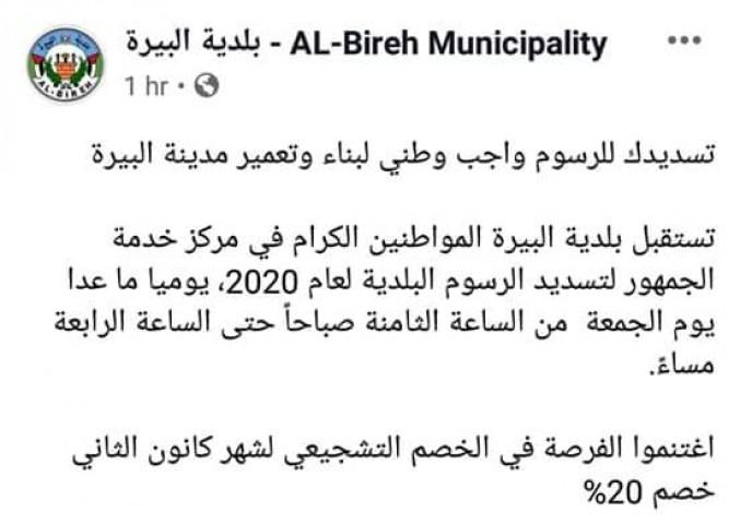 أما تزفيت الشوارع وتنظيف المدينة مش واجب وطني !