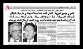 صفقة القرن وضع حجر أساسها محمود عباس عام 1995 في الاتفاقية السرية المسماة (عباس_بيلين)