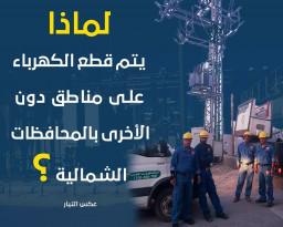 لماذا يتم قطع الكهرباء على مناطق دون الأخرى بالمحافظات الشمالية ؟