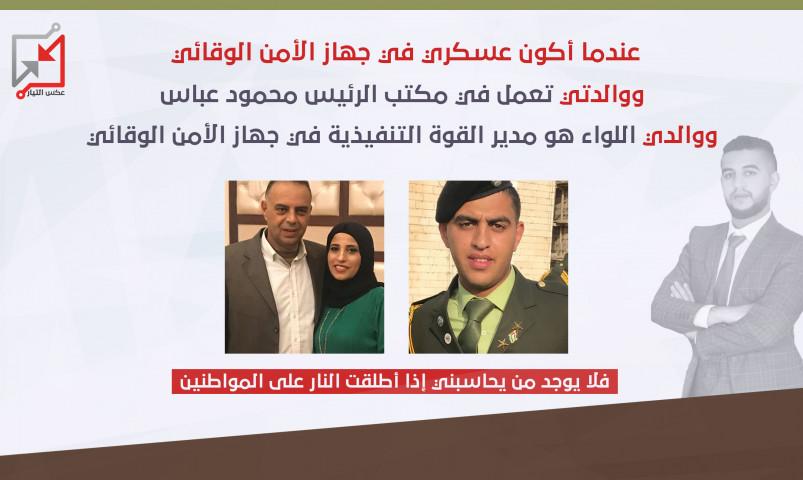 العسكري في الوقائي/ باسل عمر محمد أبو حاشية قام باطلاق النار على المواطن