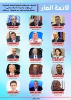 قائمة العار : شخصيات فلسطينية  مطبعة أرسلتها السلطة للمشاركة في مؤتمر برلمان السلام الاسرائيلي لمناقشة صفقة القرن مع شخصيات اسرائيلية .
