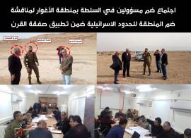 اجتماع خطير ضم ضباط إسرائيليين مع مسؤولين في السلطة الفلسطينية
