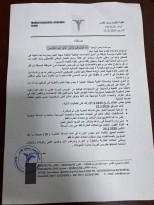 """نقابة الأطباء: """"نعلن الإضراب يوم الأحد من الساعة 11 صباحاً"""
