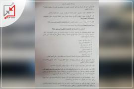 تقديم طعن بنتائج الإنتخابات التنظيمية في مخيم بلاطة