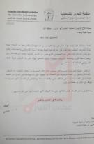 وثيقة استقالة محمد المدني رئيس لجنة التواصل مع المجتمع الاسرائيلي