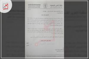 حصري : عكس التيار يحصل على وثيقة استقالة محمد المدني من رئاسة لجنة التواصل مع المجتمع الإسرائيلي
