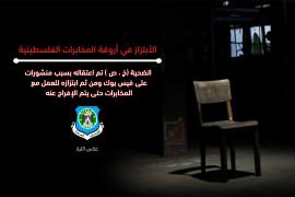 الإبتزاز في أروقة المخابرات الفلسطينية