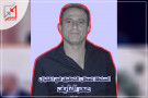 الجبهة الشعبية : السلطة تعطل التحقيق في اغتيال عمر النايف