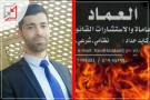 مجهولون يلقون زجاجات حارقة على مكتب المحامي كايد حداد في القدس