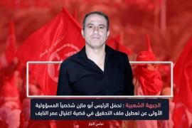 في ذكرى اغتيال عمر النايف : الجبهة الشعبية تحمل الرئيس أبو مازن المسؤلية