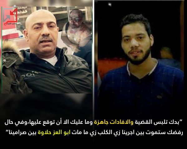 """""""افادات عصام الناجي المتهم زورا في مقتل المواطن رائد الغروف"""""""