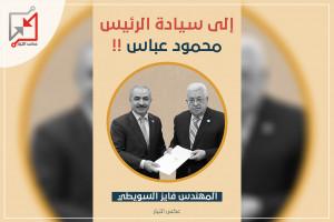 فايز سويطي : رسالة الى سيادة الرئيس ابو مازن