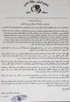 عائلة عمرو تنشر بياناً تستنكر فيهتشهير عماد خرواط باحد أفراد عائلتها