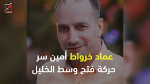 #شاهد: تغوّل أمين سر فتح بجامعة القدس تحت حماية المخابرات
