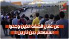 عن عمّال الضّفة الذين وجدوا أنفسهم بين نارين !!