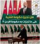 هل تجرؤ حكومة اشتية على ما تجرأت به حكومة الأردن ؟!