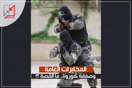 المخابرات الفلسطينية العامة وصفقة كورونا .. ما القصة ؟