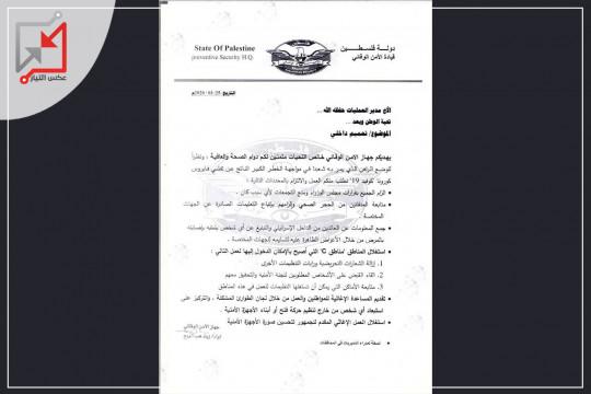 وثيقة : الأمن الوقائي يدعو عناصره لاستبعاد أي شخص من خارج التنظيم من  لجان الطوارئ
