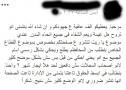 رسالة من أحد مواطنين أصحاب القطاع الخاص