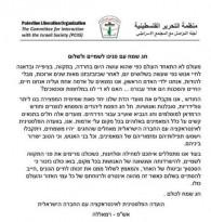 لجنة التواصل مع المجتمع الاسرائيلي تبعث برسالة للاحتلال