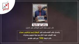 ماهر أبو حلاوة يتستر على عسكري يروّج مخدرات !!
