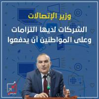 """وزير الاتصالات إسحاق سدر:""""شركات الاتصالات لديها التزامات ولا نريد أن تسقط في ظل هذا الوضع، لذلك يجب على المواطن أن يسدد فواتيره""""."""