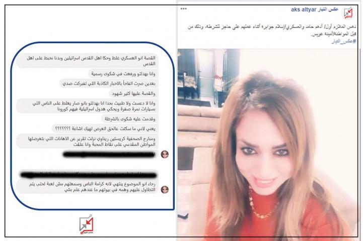 """الناشطة أمين عويس """" أنا تعرضت للتنمر ولم ادهس أفراد الشرطة على الحاجز """""""