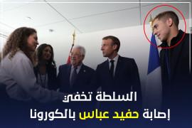 السلطة تخفي اصابة حفيد محمود عباس بفايروس كورونا