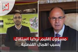 في ظل جائحة كورونا : قنصلية فلسطين في تركيا تغلق أبوابها في وجه الفلسطينين ومسؤول الإقليم يستقيل