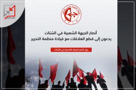 أنصار الجبهة الشعبية في الشتات يدعون إلى قطع العلاقات مع قيادة منظمة التحرير