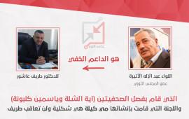 اللواء عبد الإله الأتيرة عضو المجلس الثوري يتستر يدعم طريف عاشور