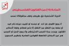 الاعتقال على ذمة المحافظ مخالفة للقانون الفلسطيني