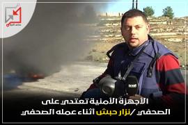 الأجهزة الأمنية تعتدي على الصحفي/ نزار حبش