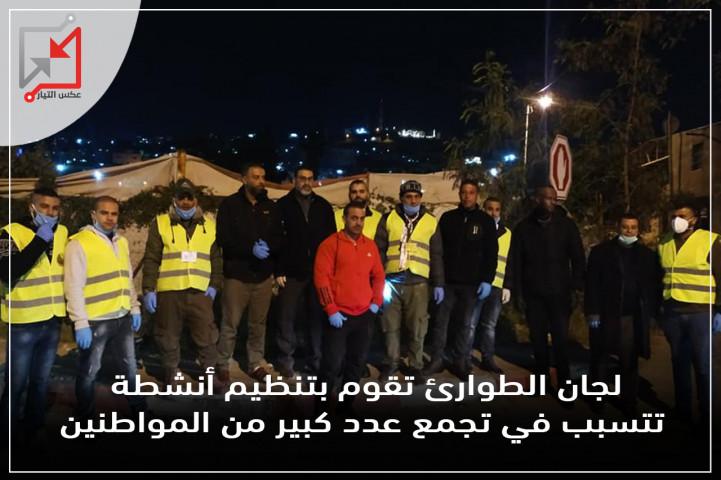 لجان الطوارئ تنظم أنشطة تسبب في تجمع عدد كبير من المواطنين