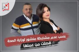 وزارة الصحة: لجنة التحقيق بقضية شكوى الصحفية ياسمين كلبونة أنهت أعمالها ..لكن ؟