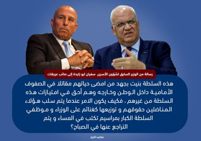 رسالة هامة من الوزير السابق لشؤون الأسرى سفيان ابو زايدة إلى صائب عريقات