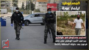 الأمن الوطني في طولكرم يسلم المستوطن للإرتباط العسكري